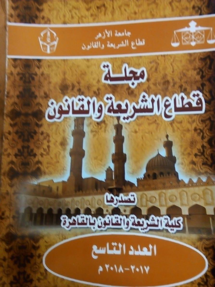 مجلة قطاع الشریعة والقانون